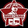 "ИКК ""ЛИНИЯ СТАЛИНА"""