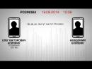 Телефонні розмови Безязикова щодо його співпраці з бойовиками підконтрольними спецслужбам РФ