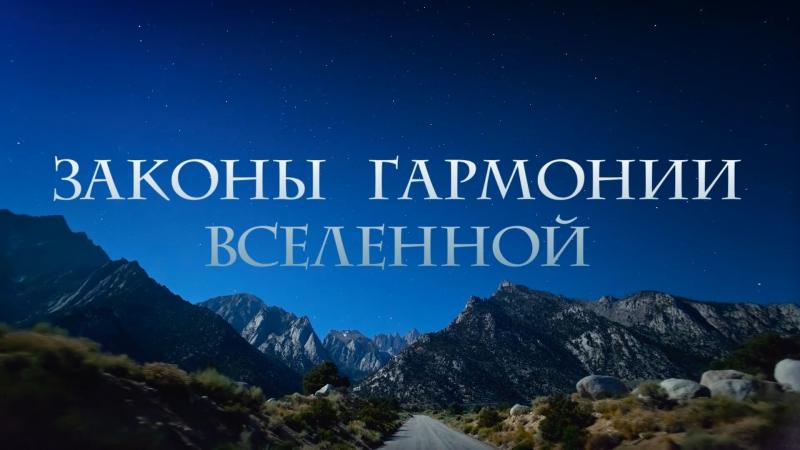 Законы гармонии вселенной | vk.comiVeda