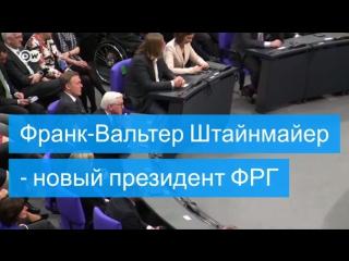 Франк-Вальтер Штайнмайер - новый президент ФРГ