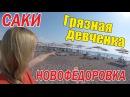 САКИ Лечебные Грязи Новофедоровка Крым