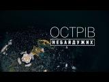 Остров неравнодушных - документальный фильм к третьей годовщине Революции Дост ...