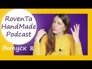 RovenTa-HandMade Podcast. Выпуск 8. НАВЯЗАЛА||РАЗГОВОРЫ|| KNIT PRO NOVA ОПРАВДАНЫ|| ФОТО В ИГ