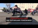 22PushupChallenge від полтавських пожежників