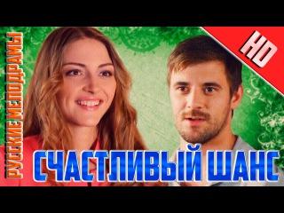 Мелодрамы 2013 и 2014 2015 смотреть бесплатно русские