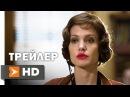 Подмена Официальный Трейлер 1 2008 - Анджелина Джоли, Джон Малкович, Клинт Иствуд