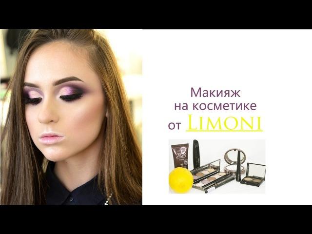 МАКИЯЖ с косметикой от Limoni.ru / Визажист Гринченко Ирина