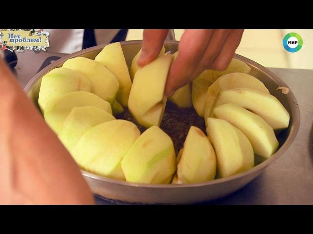 Рецепт Французского яблочного пирога Тарт Татен