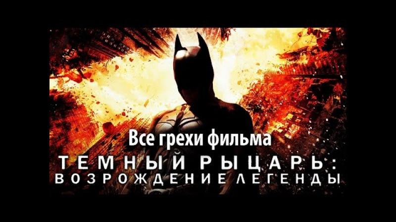 Все грехи фильма Темный рыцарь Возрождение легенды