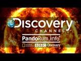 Космос наизнанку Экстремальные звезды (Discovery) 2 сезон 2 серия