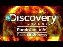 Космос наизнанку Экстремальные звезды Discovery 2 сезон 2 серия
