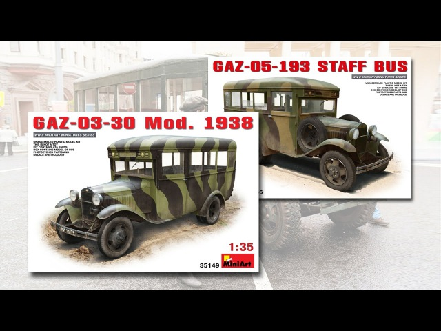 Советские автобусы ГАЗ-03-30 и ГАЗ-05-193 в масштабе 135 от фирмы Miniart