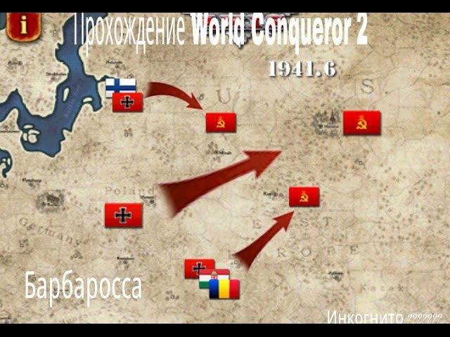 Прохождение World Conqueror 2 Кампания Оси 6я миссия Барбаросса