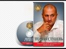 Андрей Дуйко Школа Кайлас 2013 год 1 ступень 2день смотреть бесплатно