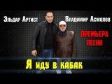 Владимир Асмолов и Эльдар Артист-