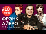 Узнать за 10 секунд FRANK IERO угадывает треки Rammstein, Gerard Way, Nirvana и еще 32 хита