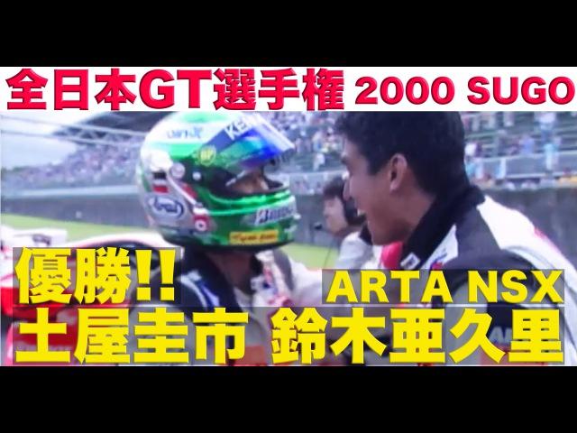 優勝!! 土屋圭市 鈴木亜久里 全日本GT選手権 富士 【Best MOTORing】2000