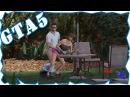 GTA 5 прохождение | Папарации Секс видео порно миссия с сексом