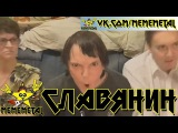 Славянин (Metal Hardcore Version by MEMEMETAL)