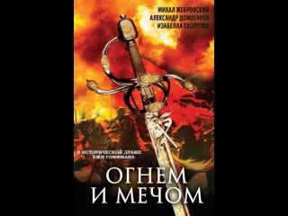 Огнем и мечом (Ogniem i mieczem, 1999)