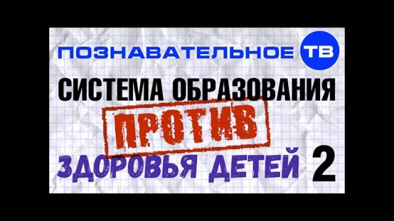 Система образования против здоровья детей. Часть 2 (Познавательное ТВ, Владимир...