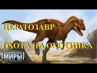 Затерянные миры. Цератозавр. Охота на охотника.
