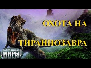 Затерянные миры. Охота на Тираннозавра.