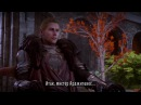 Гей или европеец Dragon Age Inquisition Пародия