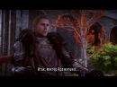 Гей или европеец [Dragon Age Inquisition Пародия]