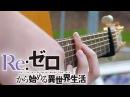 Re:Zero OP1 - Redo - Fingerstyle Guitar Cover