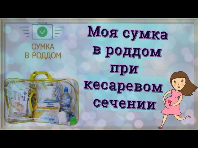 СУМКА В РОДДОМ при операции КЕСАРЕВО СЕЧЕНИЕ