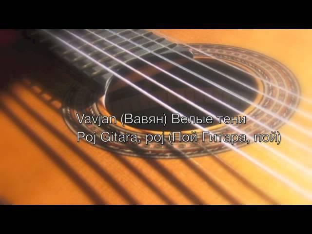Vavjan (Вавян) Белые тени - Poj Gitara, poj (Пой Гитара, пой) Russ Version