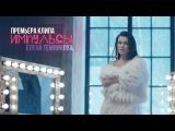 Елена Темникова-Импульсы (Премьера клипа,2016)
