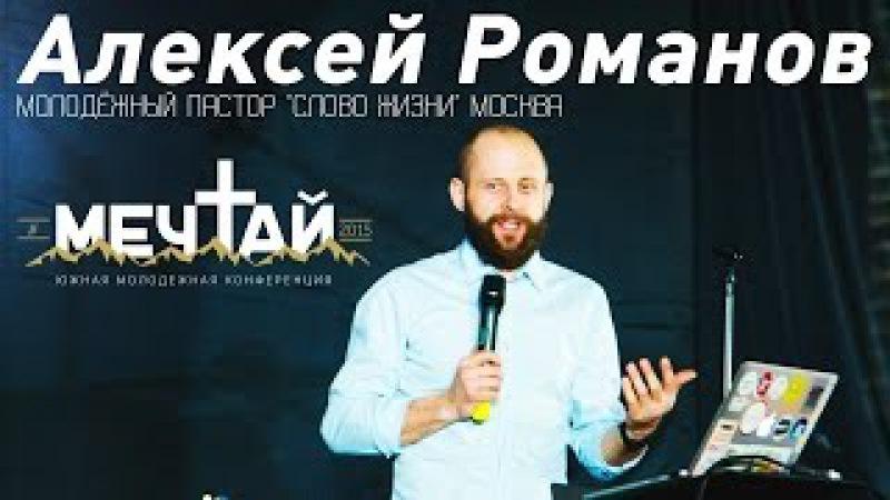 Алексей Романов МЕЧТАЙ2015