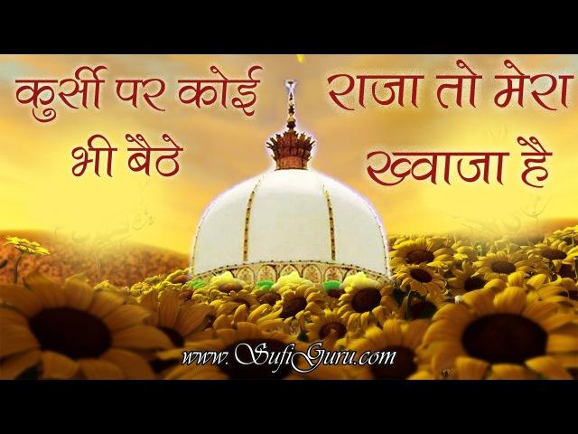 Kursi Par Koi Bhi Baithe Raja To Mera Khwaja Hai