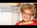 Российское телевидение: Кто хочет сделать нас онанистами? Елена Малышева поощряет онанизм! Елена Малышева - Дрочить здорово!