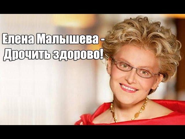 Российское телевидение Кто хочет сделать нас онанистами Елена Малышева поощряет онанизм! Елена Малышева - Дрочить здорово!