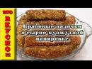 Крабовые палочки жареные в сырно-кунжутной панировке/Crab sticks in sesame breaded cheese