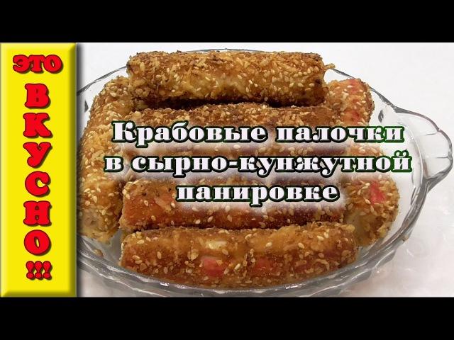 Крабовые палочки жареные в сырно кунжутной панировке Crab sticks in sesame breaded cheese