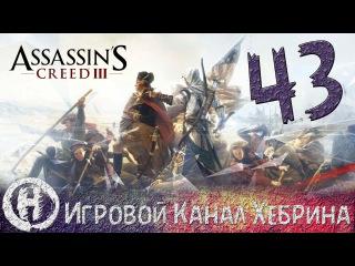 Прохождение Assassin's Creed 3 - Часть 43 (Морские волки)