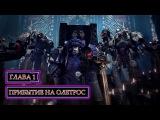 Space HulkDeathwing Прибытие на Олетрос. Первый контакт! Все реликтыRus subГлава 1