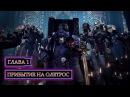 [Space Hulk:Deathwing] Прибытие на Олетрос. Первый контакт! Все реликты[Rus sub][Глава 1]