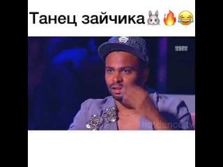 Мигель в шоке, танец зайчика в шоу танцы на тнт)