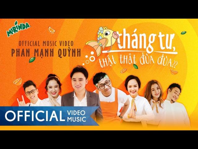 Cá Tháng Tư, Thật Thật Đùa Đùa   Phan Mạnh Quỳnh ft. Trấn Thành   MV Official