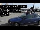 Рэпик про тачки, Дрифт и Тюнинг. БМВ е36. Клип. Вырезано из #FADERDIARY # ...