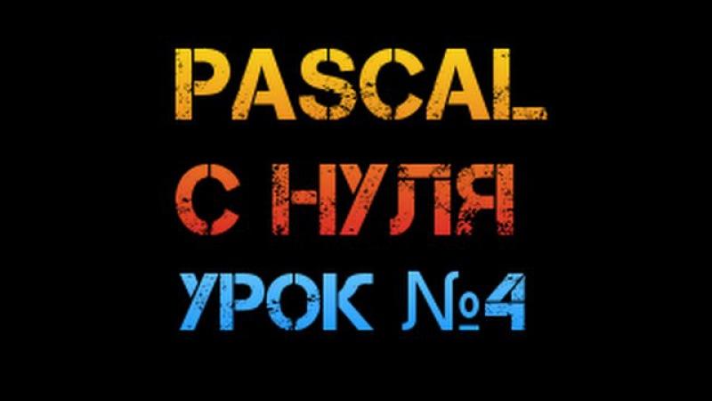 Урок 4. Паскаль с нуля. Разбиение числа на разряды.