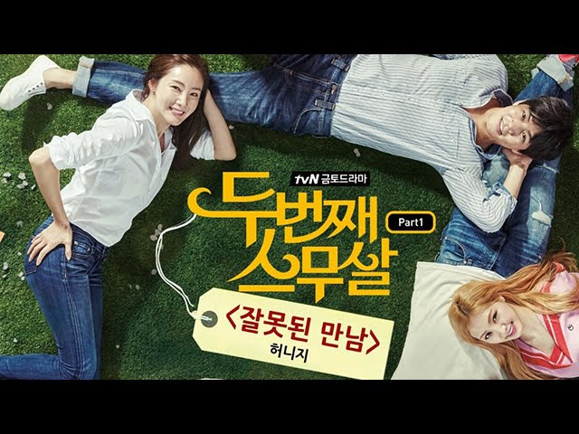 허니지 (Honey G) - 잘못된 만남 (Wrongful Meeting) [Twenty Again OST]