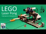 LEGO Laser Pong Карандаша и Самоделкина