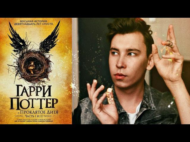 Книжный Обзор Гарри Поттер и Проклятое Дитя / Джоан Роулинг