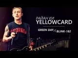 Ryan Key из Yellowcard делает выбор между Green Day и Blink-182